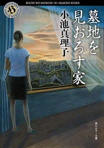 墓地を見おろす家 (角川ホラー文庫)の詳細を見る
