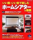 いい画・いい音で楽しむホームシアターの事典 (SEIBIDO MOOK)