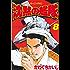 沈黙の艦隊(8) (モーニングコミックス)