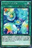 遊戯王 CORE-JP058-N 《バリア・バブル》 Normal