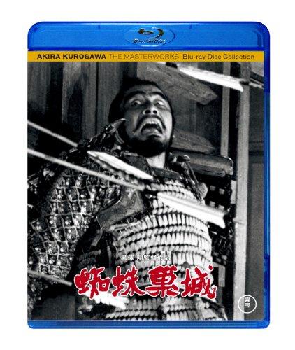 蜘蛛巣城 [Blu-ray]