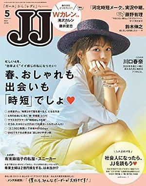 JJ(ジェイ・ジェイ) 2018年 5月号 [雑誌]