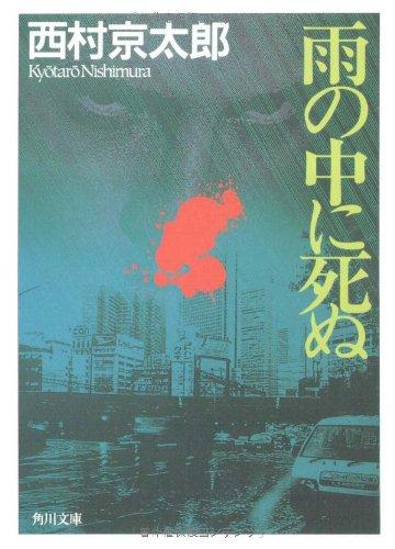 雨の中に死ぬ (角川文庫)の詳細を見る