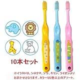 Ciメディカル Ci なまえ歯ブラシ 503 (やわらかめ) (乳児~小学生向)10本