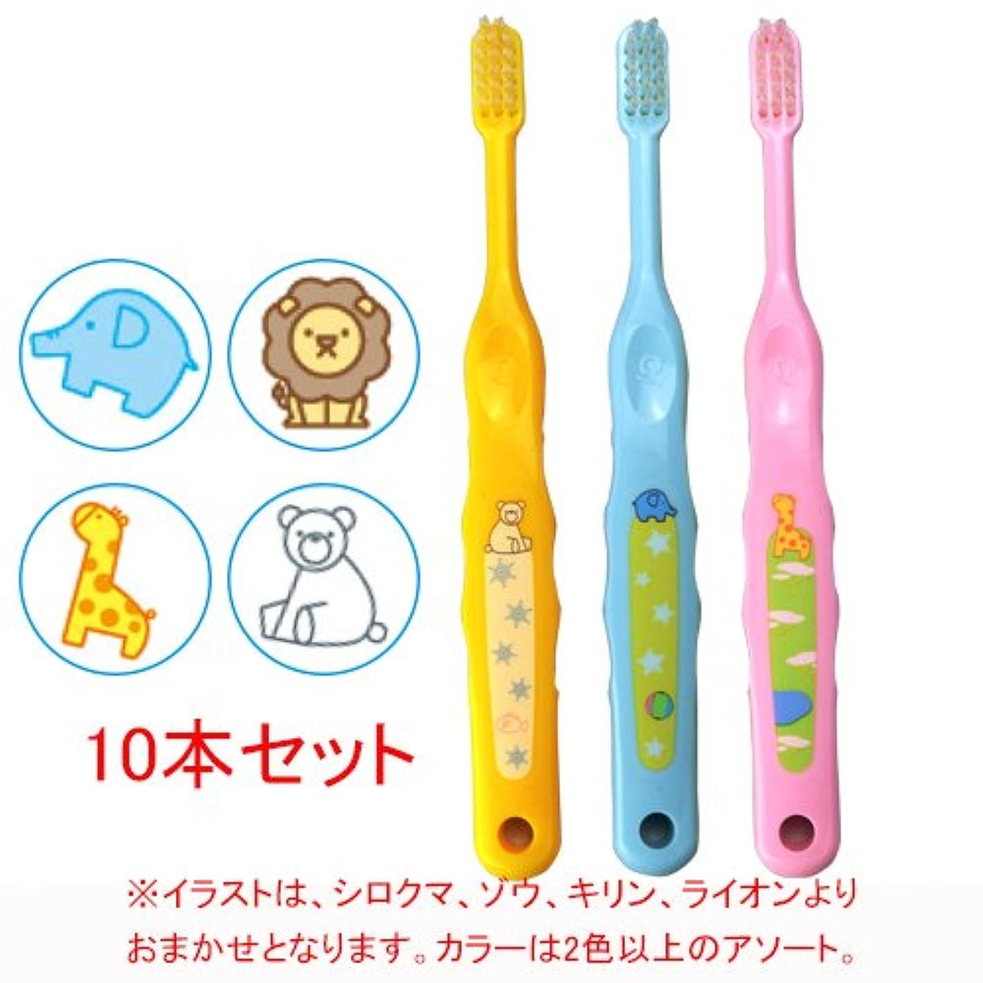 広い彫る単語Ciメディカル Ci なまえ歯ブラシ 503 (やわらかめ) (乳児~小学生向)10本