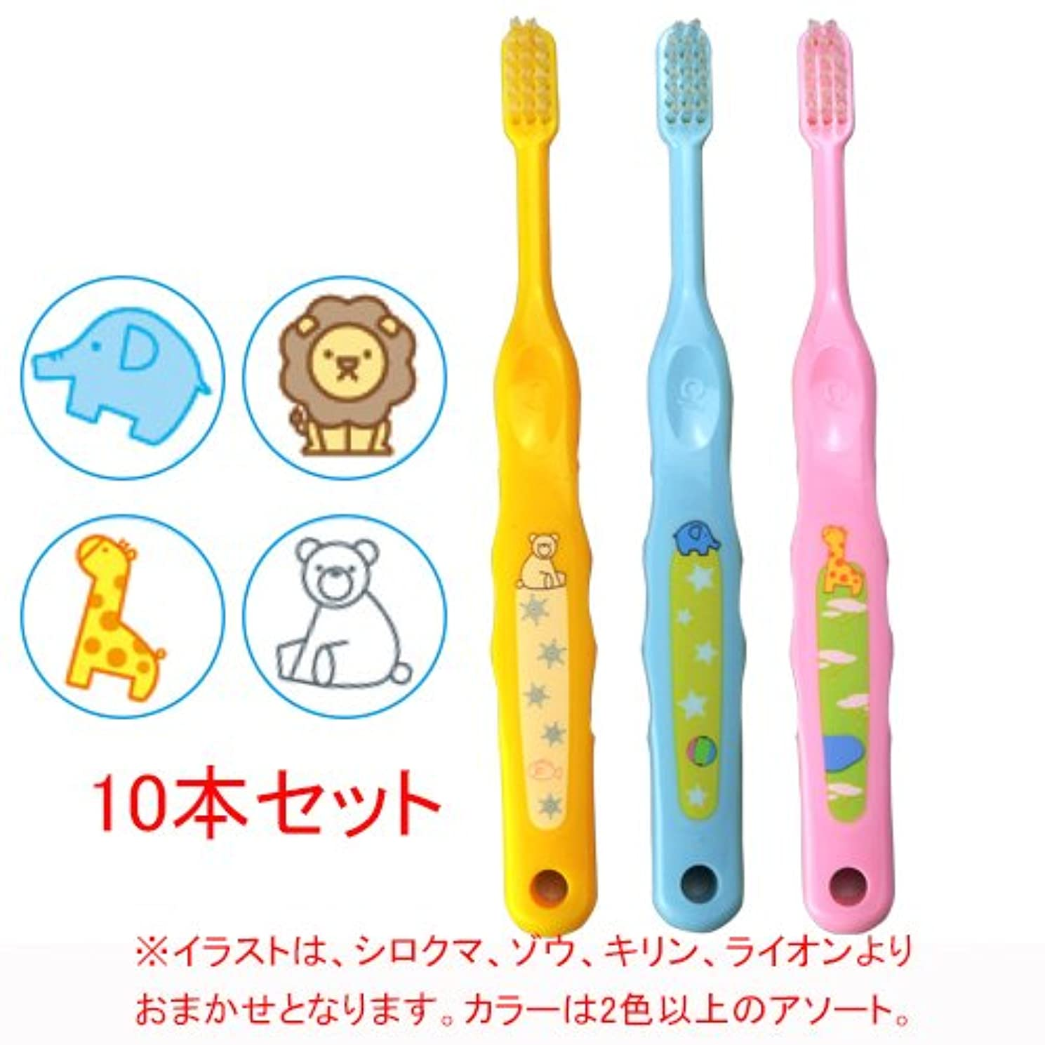勝者抽象明快Ciメディカル Ci なまえ歯ブラシ 503 (やわらかめ) (乳児~小学生向)10本