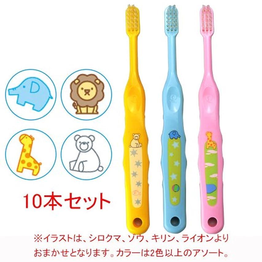 ドアミラーアリーナインペリアルCiメディカル Ci なまえ歯ブラシ 503 (やわらかめ) (乳児~小学生向)10本