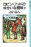 ロビン・フッドのゆかいな冒険 (2) (岩波少年文庫 (3139))