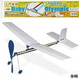 低・中学年向ゴム動力飛行機 ベビーオリンピック(Baby Olympic)