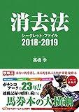 消去法シークレット・ファイル 2018-2019 (競馬王馬券攻略本シリーズ)