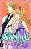 楽園のトリル 3 (プリンセスコミックス)