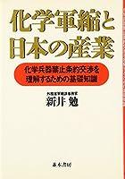 化学軍縮と日本の産業―化学兵器禁止条約交渉を理解するための基礎知識