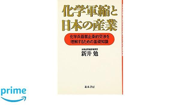 化学軍縮と日本の産業―化学兵器...