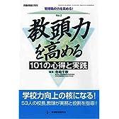 教頭力を高める101の心得と実践 (管理職の力を高める! No. 2)
