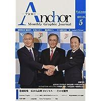 月刊 Anchor(アンカー) 2018-5月号
