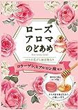 春日井製菓 ローズアロマのどあめ 90g×12袋