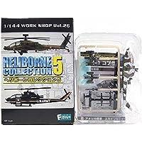 【1S】 エフトイズ 1/144 ヘリボーンコレクション Vol.5 シークレット AH-1 コブラ 陸上自衛隊 冬季迷彩 単品