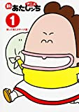 アニメ新あたしンち (1) 帰って来たタチバナ家♪