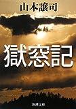 獄窓記 (新潮文庫) 画像