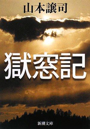 獄窓記 (新潮文庫)