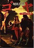 ゴヤ〈1〉スペイン・光と影 (朝日文芸文庫)