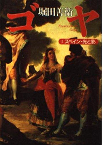 ゴヤ〈1〉スペイン・光と影 (朝日文芸文庫)の詳細を見る