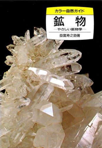 鉱物-やさしい鉱物学- (カラー自然ガイド 13)の詳細を見る