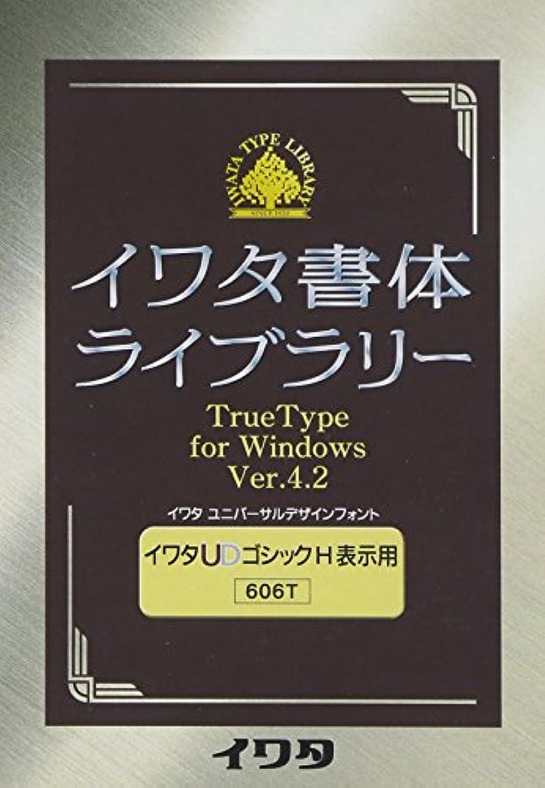 冒険優しい印象的イワタ書体ライブラリーTrueTypeフォント イワタUDゴシックH 表示用
