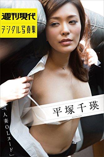 週刊現代デジタル写真集 平塚千瑛「人妻OLヌー・・・