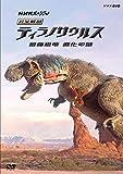 NHKスペシャル 完全解剖ティラノサウルス ~最強恐竜 進化の謎~ [DVD]