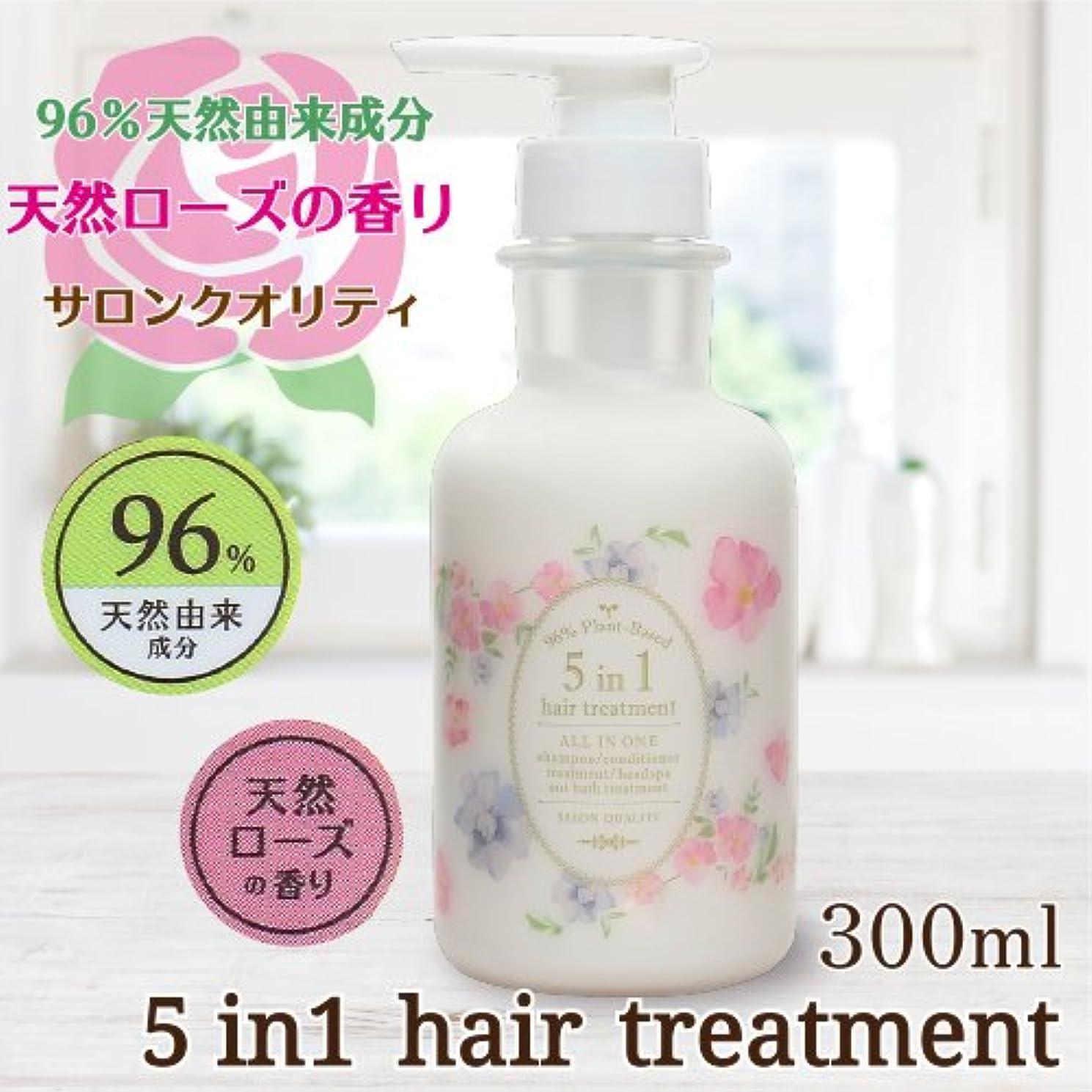 ハプニング終了する強調する5in1 hair treatment