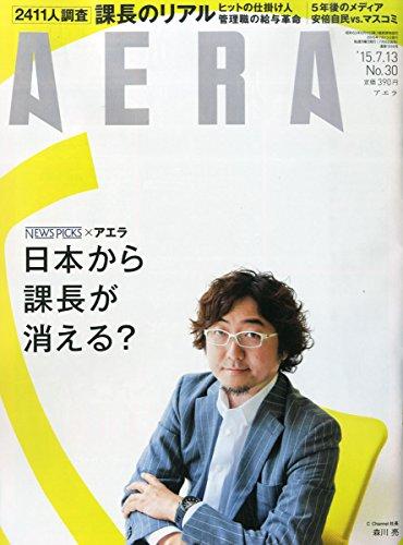 AERA 2015年 7/13 号 [雑誌]の詳細を見る