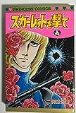 スカーレットを撃て / 岡崎 沙実 のシリーズ情報を見る