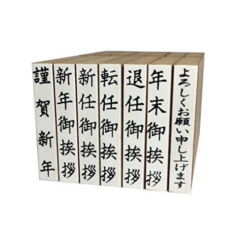 名刺用ゴム印 7点セット (タテ)