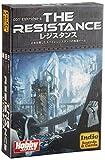 レジスタンス (The resistance) 日本語版 カードゲーム