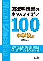 道徳科授業のネタ&アイデア100 中学校編