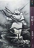 もっと知りたい雪村 ―生涯と作品 (アート・ビギナーズ・コレクション)