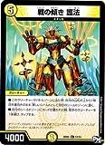 デュエルマスターズDMBD-04/超メガ盛りプレミアム7デッキ キラめけ!! DG超動/BD-04/13/U/戦の傾き 護法