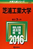 芝浦工業大学 (2016年版大学入試シリーズ)