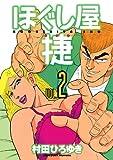 ほぐし屋 捷(2) (ヤンマガKCスペシャル)