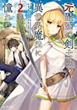 元最強の剣士は、異世界魔法に憧れる 2 元最強の剣士は異世界魔法に憧れる (GCノベルズ)