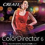 ColorDirector 6 Ultra|ダウンロード版