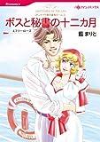 ボスと秘書の十二カ月(前編)キンケイド家の遺言ゲーム Ⅰ (ハーレクインコミックス)