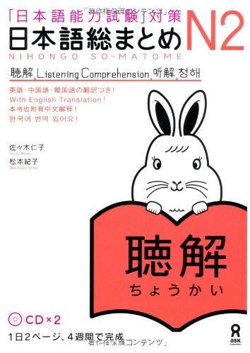 日本語総まとめ N2 聴解 CD2枚付 (「日本語能力試験」対策)の詳細を見る