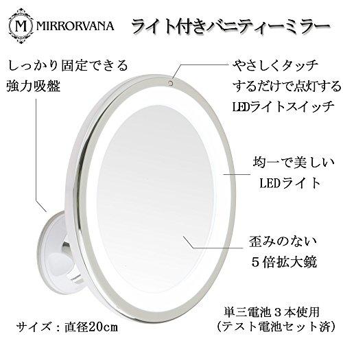 Mirrorvana 直径20cm 5倍拡大鏡LED照明付き メイクアップ バニティミラー (5倍)