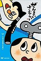 ぜんまいざむらい ~カゼひきぜんまい~ [DVD]