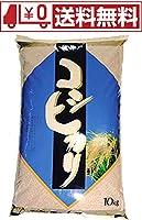 愛知県産 減農薬栽培米 玄米 コシヒカリ 10㎏ 平成30年産(精米料無料・7分づきに精米する)