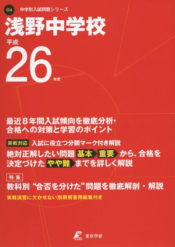 浅野中学校 26年度用 (中学校別入試問題シリーズ)