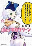 進め!ギガグリーン(3) (ビッグコミックス)