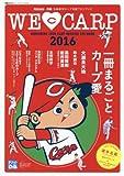 WE 〔LOVE〕 CARP 2016―Athlete ×ぴあ広島東洋カープ公認ファンブッ (ぴあMOOK)